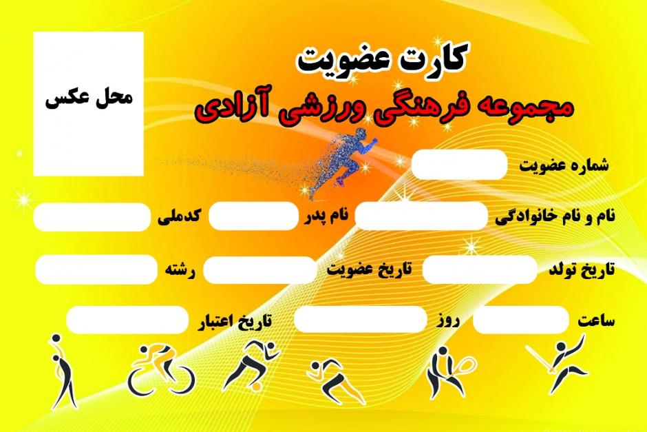 Gym yellow1 940x627 - کارت عضویت باشگاه ورزشی لایه باز
