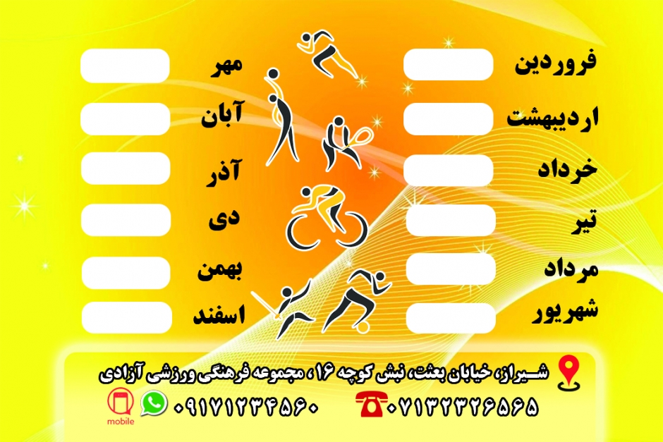 Gym yellow2 940x627 - کارت عضویت باشگاه ورزشی لایه باز