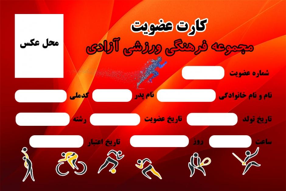 Gym yellow24 940x627 - کارت عضویت باشگاه ورزشی لایه باز
