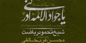 پوستر اطلاع رسانی شهادت امام جواد علیه السلام