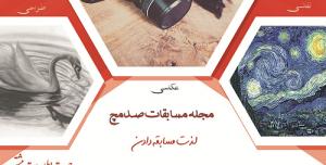 پوستر لایه باز مسابقه عکاسی و فتوگرافی ویژه همه مسابقات مرتبط