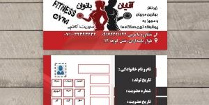 کارت ویزیت و عضویت باشگاه بدنسازی