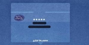 1 300x152 - پوستر لایه باز اطلاع رسانی عیدسعید غدیرخم
