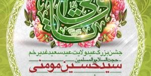 3 300x152 - پوستر لایه باز اطلاع رسانی عیدسعید غدیرخم
