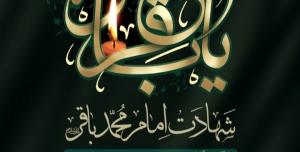 پوستر اطلاع رسانی شهادت امام باقر علیه السلام