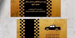 کارت ویزیت لایه باز حمل و نقل و ترابری، آژانس،حمل بین شهری،موسسه پیمانکاری حمل و نقل