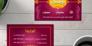 کارت ویزیت لایه باز تالار رستوران تالار عروسی