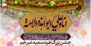 پوستر لایه باز اطلاع رسانی عیدسعید غدیرخم
