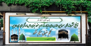 لایه باز بنر خوش آمدگویی حج ویژه حججاج و حاجیان در آستانه عید سعید قربان + PSD