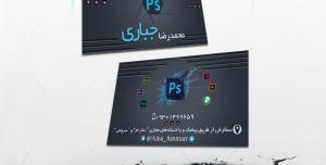 photo 2019 08 19 12 49 12 300x152 - کارت ویزیت