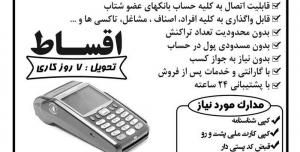 تراکت سیاه و سفید فروش و واگذاری دستگاه کارت خوان سیار
