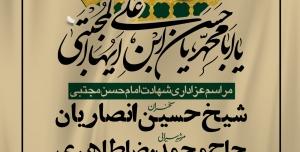 پوستر اطلاع رسانی شهادت امام حسن مجتبی + بسته فونت