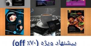 پکیج طرحهای لایه باز ایرانی