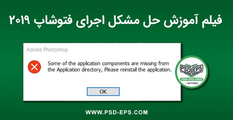 رفع مشکل پیغام some of the application components are missing from the application directory photoshop cc 2019