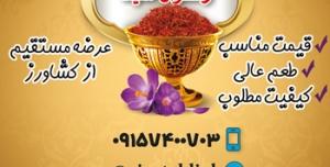 پست اینستا برای تبلیغ زعفران