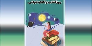 پوستر لایه باز کتاب و کتاب خوانی مطالعه