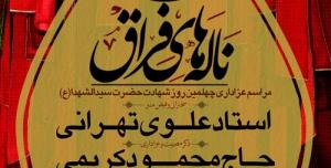 پوستر اطلاع رسانی اربعین حسینی + بسته فونت