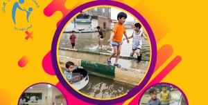 پوستر لایه باز روز جهانی کودک