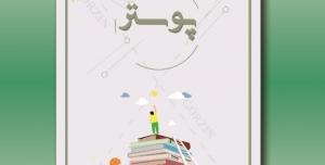 پوستر لایه باز روز کتاب و کتابخوانی
