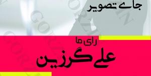 طرح لایه باز شورای دانش آموزی مدرسه