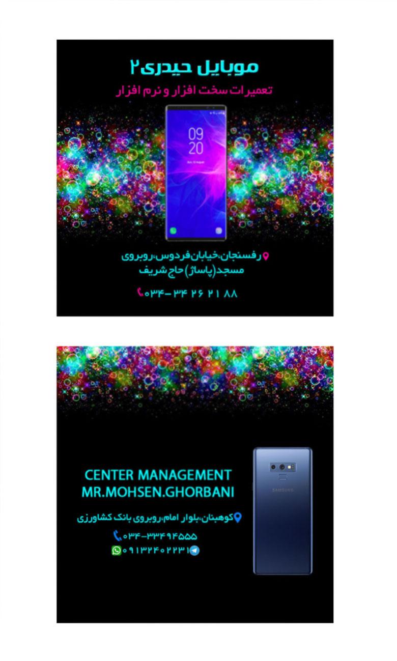 کارت ویزیت لایه باز فروشگاه موبایل، موبایل فروشی،گوشی موبایل