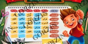 دانلود رایگان برنامه هفتگی ویژه مدارس و دبستان ها