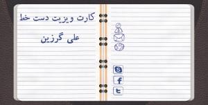 کارت ویزیت لایه باز دفترچه یاداشت با خط خودکار
