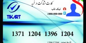 کارت ویزیت/ پوستر / طرح لایه باز/ طرح کارت پرسنلی / کارت عابر بانک