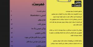 دانلود رایگان مجله هنری و گرافیکی هوردخت + PDF