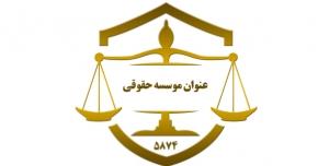 لوگو لایه باز وکالت، وکیل، موسسه حقوقی با کیفیت بالا