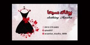 کارت ویزیت لایه باز پوشاک زنانه، پوشاکی، لباس مجلسی، لباس فروشی،مزون