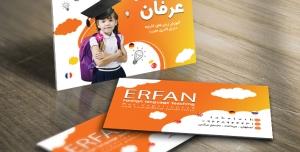 کارت ویزیت آموزشگاه زبان خارجه