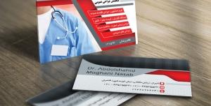 کارت ویزیت پزشکی و درمان