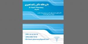 کارت ویزیت لایه باز داروخانه، دراگ استور، پزشکی،دکتر، متخصص