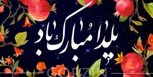 پوستر و تصویر با کیفیت و لایه باز تبریک شب یلدا