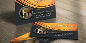 کارت ویزیت خدمات ساختمانی