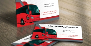 کارت ویزیت حمل و نقل