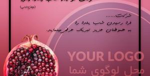 پوستر لایه باز شب یلدا مخصوص اینستاگرام (انار 2)