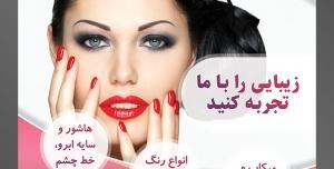 پوستر یا تراکت طرح آماده لایه باز سالن زیبایی آرایشی میکاپ و شینیون تخصصی عروس با آرایشی غلیظ