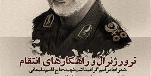 پوستر لایه باز مراسم گرامیداشت حاج قاسم و شهدای جبهه مقاومت + بسته فونت