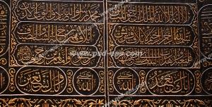 عکس با کیفیت پرده متصل به کعبه منقش به اسماء الله و آیات قرآن
