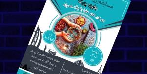 پوستر لایه باز مسابقه عکاسی و فتوگرافی برای نوروز