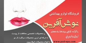 طرح آماده تراکت فروشگاه لوازم آرایشی و بهداشتی با محور عکس نقاشی دختر زیبا با رژ مو ها قرمز