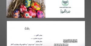 کارت تبریک سال نو سال جدید شمسی عید نوروز