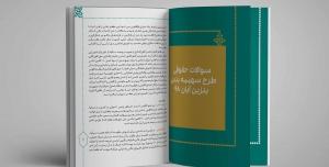 فایل لایه باز ایندیزاین صفحه آرایی ایرانی اسلامی