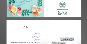 کارت تبریک سال نو عید نوروز تبریک سال جدید