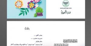 طرح لایه باز کارت تبریک سال نو تبریک عید نوروز باستانی