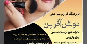 طرح لایه باز تراکت فروشگاه فرروش لوازم آرایشی بهداشتی با تصویر خانم زیبا با چشمان بسته در حال آرایش با موی بلوند کوتاه