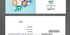 کارت پستال تبریک سال نو تبریک سال جدید تبریک جشن های 2500ساله باستانی