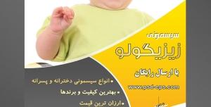 طرح لایه باز آماده تراکت پوستر سیسمونی با محوریت تصویر کودک زیبا با موهای بور کم پشت چشم های آبی لباس سبز